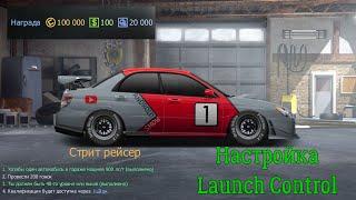 drag Racing:Уличные Гонки - Настройка LAUNCH CONTROL (Лаунч Контроль) на Lancer EVO X
