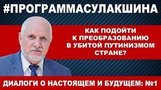 #ПрограммаСулакшина - Диалог №1. Как подойти к преобразованию в убитой путинизмом стране?