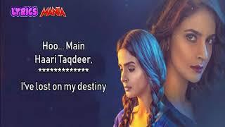 Baaghi OST - Shuja Haider - Baaghi Urdu1 - Lyrical Video