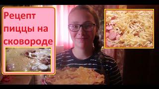 Рецепт пиццы на сковороде.