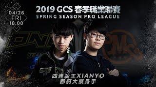 2019 GCS 春季│例行賽 W12D1 2019/04/26 18:00《Garena 傳說對決》 thumbnail
