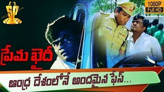 Prema Khaidi Telugu Movie Scene HD || Babu Mohan || Ali || Uttej || Suresh Production