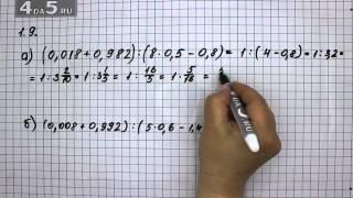 Вправа 1.9. Алгебра 7 клас Мордкович А. Р.