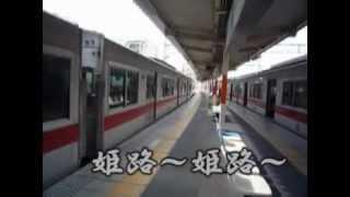 山陽電気鉄道5000系  2種類