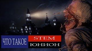 The Evil Within 2 Что такое STEM и Юнион | Кто такие Мебиус