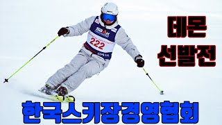 제3기 데몬선발전_한국스키장경영협회