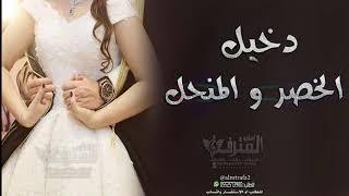 شيلة عراقية ❤ غزلية :: دخيل الخصر والمنحل :: اداء طلال العارف