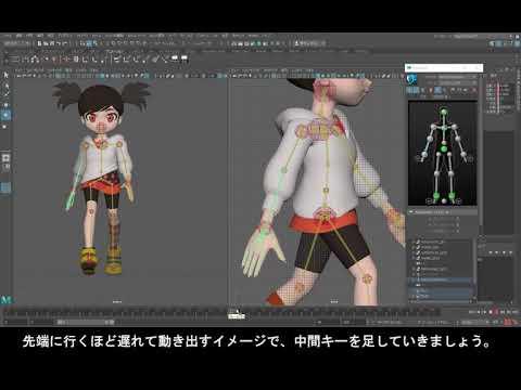 ゼロから始めるMAYAアニメーション 第5回:腕の動き
