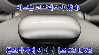 몬스타기어 서머너버즈 X3 LIVE 리뷰 영상
