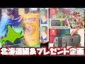 北海道編&プレゼント企画 任天堂スイッチ iPhoneX プレゼント企画
