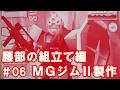 MGジムⅡ#06腰部の組立て編『機動戦士Zガンダム』ガンプラ製作@GM工房