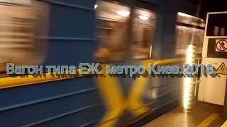 Вагон типа ЕЖ. Метро Киева. 2018.