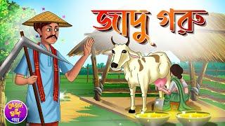 Jadu Goru   Bangla Moral story   Bangla cartoon   Thakurmar jhuli   Kheyal Khushi Rupkothar Golpo