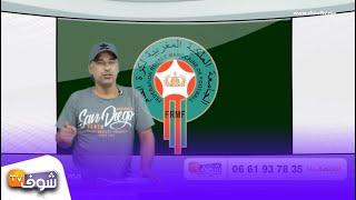 مباشرة مع العلالي: ما رأيكم في الهزيمة المذلة للمنتخب الوطني المغربي أمام الغابون