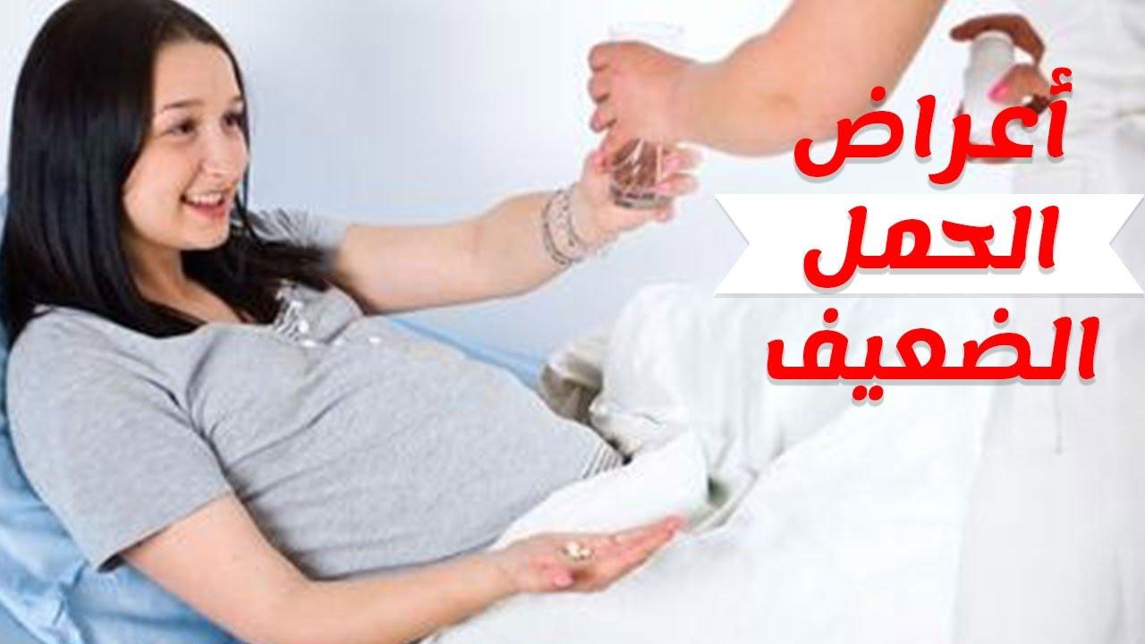 ddafa3a01541a خطورة الحمل الضعيف وكيفية الوقاية منه والحفاظ عليه - YouTube