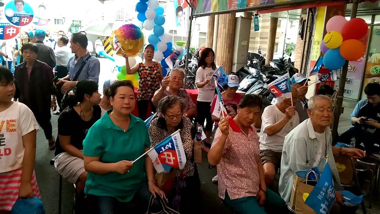 臺中市議員李中東區總部成立大會與眾人齊唱中華民國頌 - YouTube