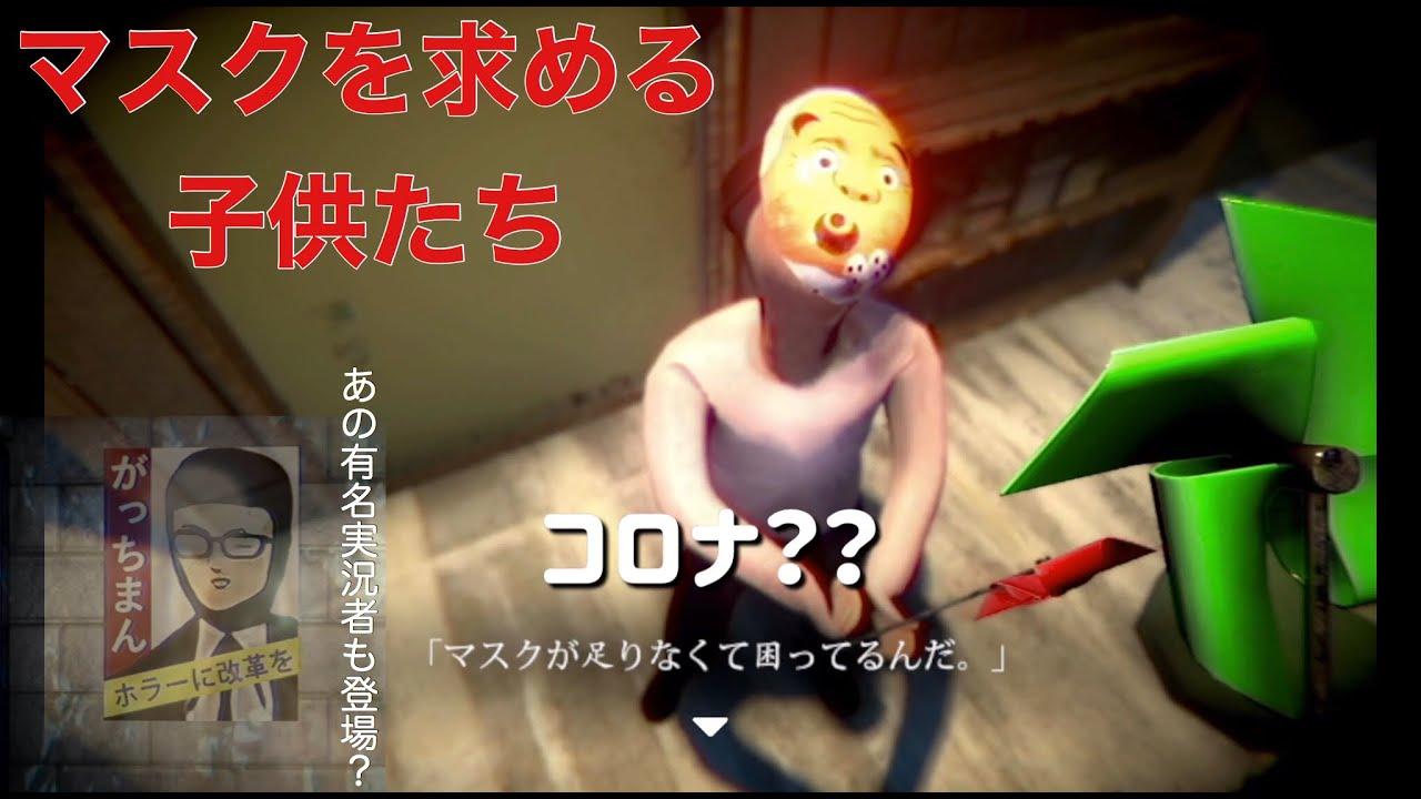【カップル実況】【行方不明】#2 マスクが足りないのでこの風車と交換してください【ホラーゲーム】
