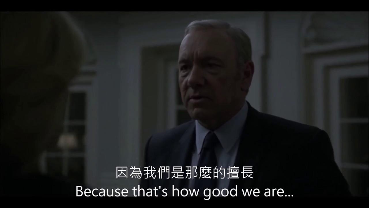 紙牌屋片段 我永遠不會忘記House of Cards I will never EVER forget(中文字幕) - YouTube
