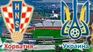 Хорватия - Украина | ЧМ-2018 | Croatia - Ukraine | Отборочный турнир | Прогноз на 24.03.17