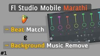 Fl Studio Mobile ( मराठी ) Marathi Tutorial Beat Match & Remove song Background Music