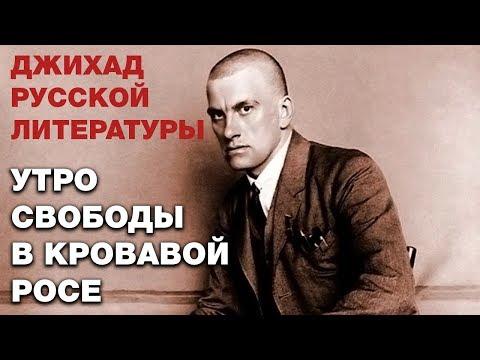 Маяковский: Мы говорим - «пророк», мы говорим - «гений»... Джихад русской литературы