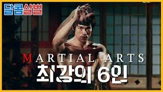 격투 액션 레전드! 홍콩 무술 영화계의 전설 최강의 6인 특집 (TOP 6 Iconic Hong Kong Martial Arts Movie Heroes)