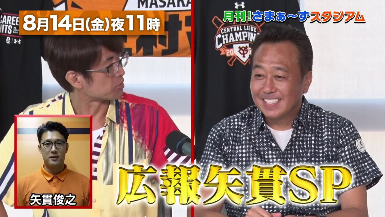 【BS日テレ】8月14日 (金) 23:00~放送!『月刊プロ野球!さまぁ~ずスタジアム』