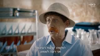 היהודים באים | עונה 3 - האונס בשומרת