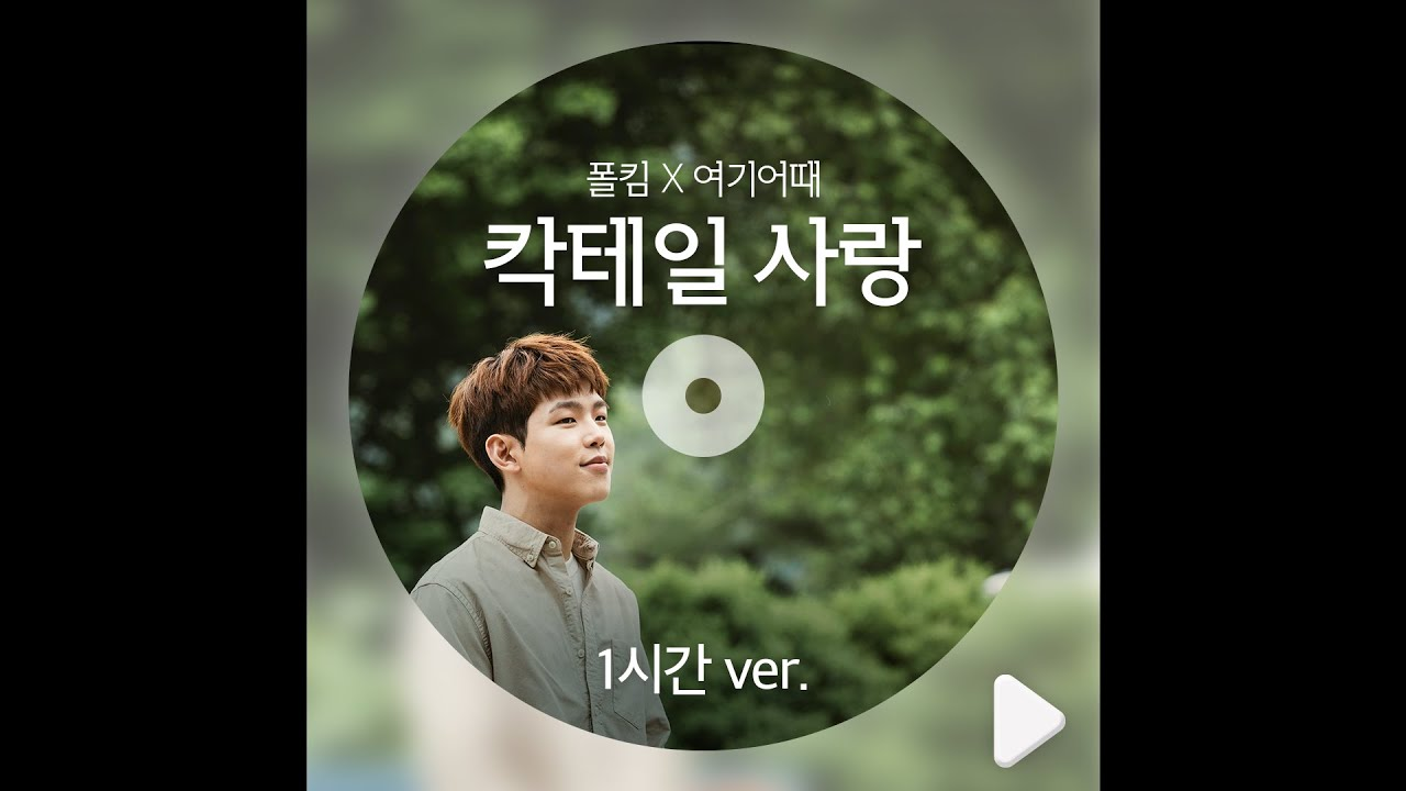 [플레이리스트] 칵테일 사랑-폴킴(feat.여기어때)_1시간 Ver.