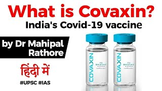 What is Covaxin? India's 1st indigenous Covid19 vaccine, Stages of vaccine testing explained #UPSC