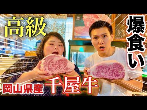【贅沢】イケメンマッチョと焼肉!千屋牛のとろける上質な肉汁はもはや飲み物だった!【フォルテくんコラボ】