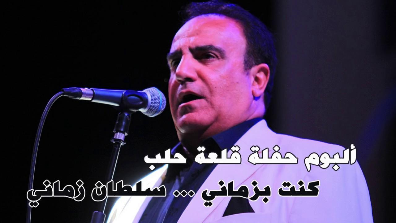 شادي جميل اغنية كنت بزماني سلطان زماني البوم حفلة قلعة حلب Youtube