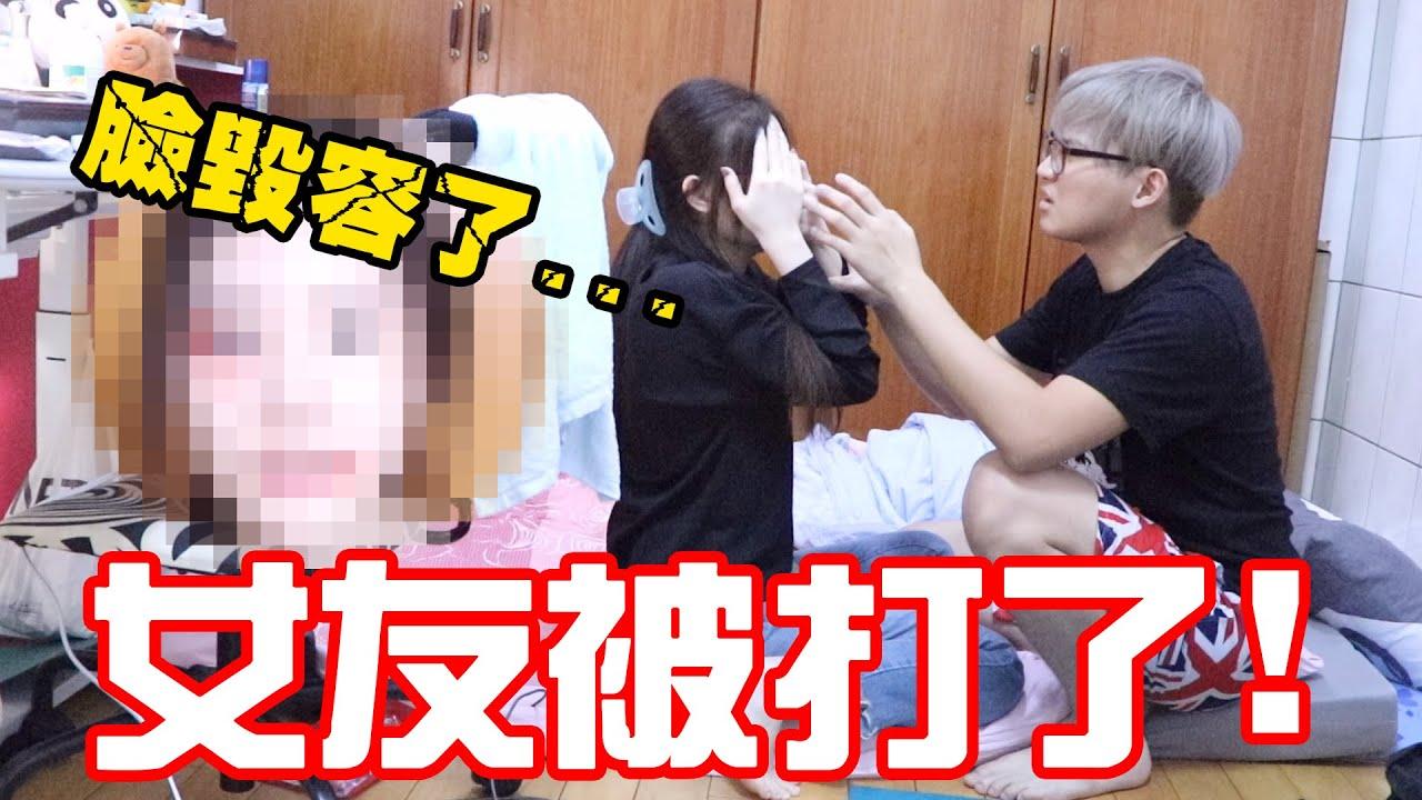女友遭人忌妒 竟被打毀容了?!... 【秀煜 Show YoU | 惡整PRANK】 - YouTube
