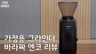 가정용 커피 그라인더, 바라짜 엔코 리뷰