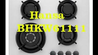 Hansa BHKW61111 - Газовая варочная поверхность/плита Обзор Распаковка Gas hob Hansa