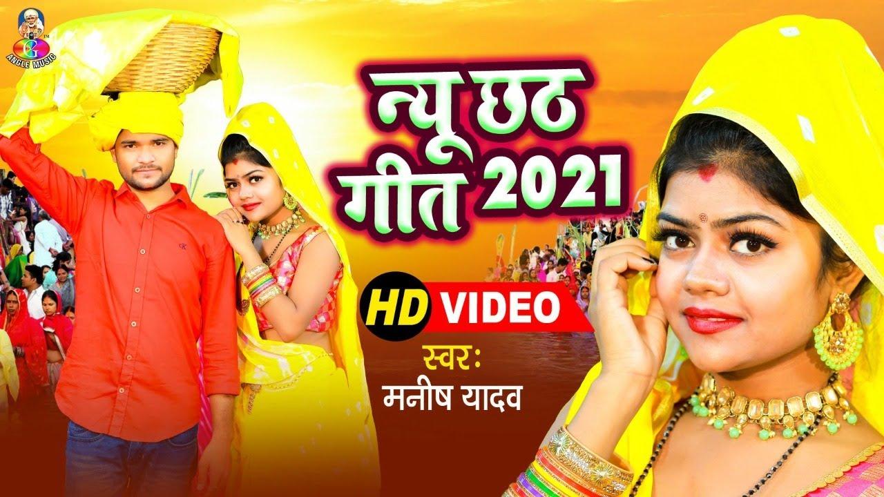 #Video   न्यू छठ गीत 2021   #Manish Yadav   New Chhath Geet 2021   #BhojpuriChhathGeet 2021