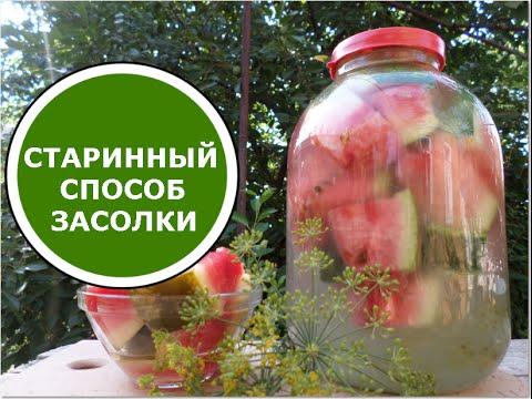 Соленый арбуз рецепт