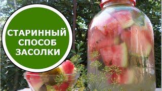 видео Рецепт засолки арбузов на зиму в домашних условиях