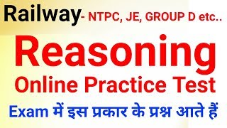 Reasoning online practice test शुरू होगया है //vv.imp for Railway NTPC, JE, GROUP D etc..