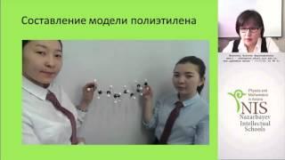 Онлайн урок по химии - 29.01.16 - НИШ ФМН АСТАНА Жакупова Н.Ш