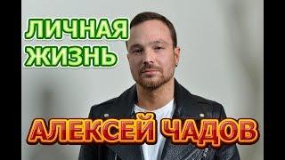 Алексей Чадов - биография, личная жизнь, жена, дети. Актер сериала Улетный экипаж 2 сезон