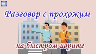 🗣️ Быстрый иврит  👉 УРОК 6 ♦ Разговор с прохожим ( диалог для мужчин)