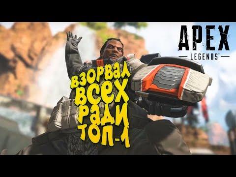 ВЗОРВАЛ ВСЕХ РАДИ ТОП-1 В Apex Legends