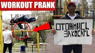 БОМЖ НАКАЗАЛ ТУРНИКМЕНА / OLD MAN WORKOUT PRANK
