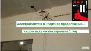 Электромонтажные работы в Киеве,монтаж электропроводки в квартире,цена,стоимость,цены,(044)2276628(, 2017-08-25T19:04:32.000Z)