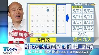 韓拚大位! 8/3桃園輔選 幕僚醞釀二度訪美