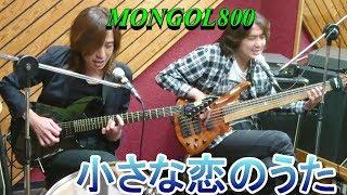 今回は弦楽器の2人がコーラスも交えて、かの有名な『MONGOL800』の「小...