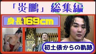 【大相撲】炎鵬の初土俵から現在までが4分で分かる動画