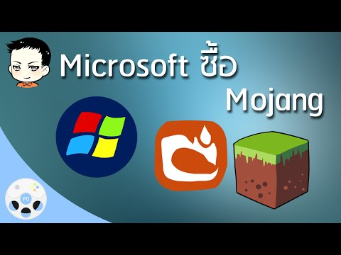อนาคต Minecraft - วิเคราะห์ข่าว Microsoft ซื้อ Mojang 2.5 พันล้านดอลลาร์สหรัฐ | PlearnGaming