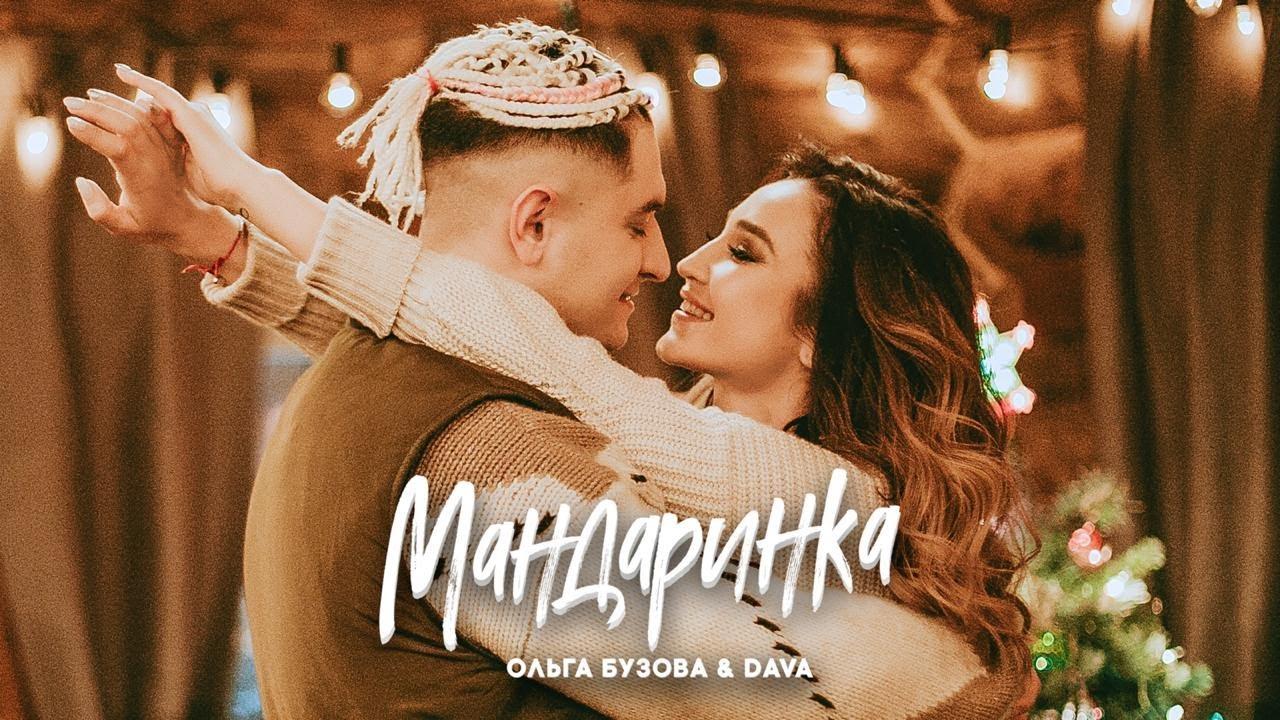 Ольга Бузова u0026 DAVA  Мандаринка Премьера клипа 2019